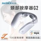 脊安適 頸部按摩器G2 護頸儀 按摩儀 肩頸按摩 頸椎按摩器 護頸儀