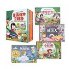 《 風車出版 》童話繪本立體書(全套4冊) / JOYBUS玩具百貨