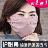 口罩女冬季時尚韓版棉麻口罩防寒保暖可清洗騎行易呼吸全純棉透氣 喵小姐