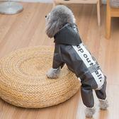 狗狗雨衣四腳防水中小型犬寵物泰迪全包雪納瑞透明春夏季薄款衣服
