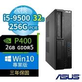 【南紡購物中心】ASUS 華碩 B360 SFF 商用電腦 i5-9500/32G/256G/P400/Win10專業版/3Y