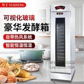 發酵箱商用烘焙面包醒發箱恒溫卡通包子饅頭酸奶發酵機發面機 每日下殺NMS