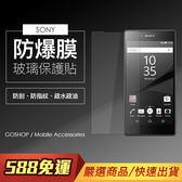 [輸碼Yahoo88抵88元]買二送一 SONY全系列 9H.強化玻璃保護貼 Sony XZ X XA XP Z5P Z3 Z2 Z1 Z5