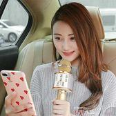 全民K歌手機藍芽麥克風音響一體家用無線唱歌話筒練歌神器隨身ktv 數碼人生
