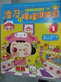 【書寶二手書T4/少年童書_WGP】潘及和峰峰俱樂部(1)_中一製作小組