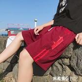 男生運動短褲男五分褲韓版潮流籃球褲寬鬆潮牌嘻哈夏季沙灘褲  米希美衣