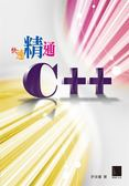 (二手書)快速精通C++