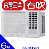 《全省含標準安裝》台灣三洋【SA-R41VE1】變頻窗型冷氣6坪右吹