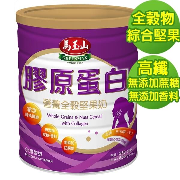【馬玉山】營養全穀堅果奶膠原蛋白配方850g~新上市