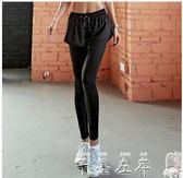 秋冬健身褲女假兩件彈力瑜伽褲女緊身跑步速乾顯瘦抽繩運動長褲女 萊俐亞美麗