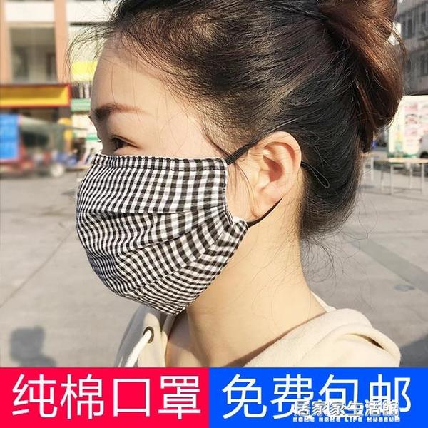 防曬口鼻罩加大加寬可洗戶外出行透氣全棉防塵透氣格子遮陽女口罩 居家家生活館