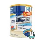 2022/04 亞培 葡勝納 SR (香草) 糖尿病專用 850g/罐