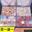 兒童串珠手工制作diy材料包女孩項錬手錬飾品穿珠子益智玩具禮物 【現貨快出】