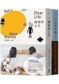 親愛的人生•太多幸福:諾貝爾獎得主艾莉絲•孟若短篇小說集