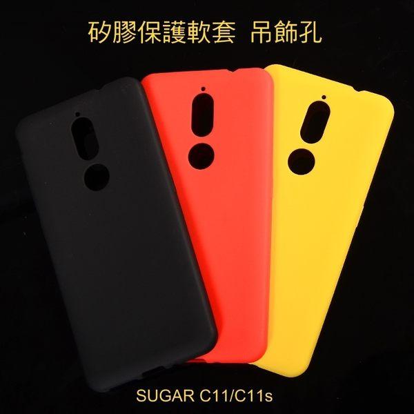 ☆愛思摩比☆SUGAR C11 / C11s 矽膠全包軟套 超薄 TPU 手機殼 保護套 吊飾孔