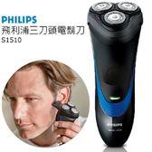 【PHILIPS 飛利浦】S1510 4D貼面系統三刀頭電刮鬍刀 ( 荷蘭原裝 )