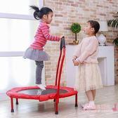彈跳床 兒童家用蹦床室內帶扶手跳跳床xw