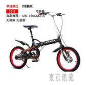 易收納折疊自行車寸減震超輕便攜成年人男女式兒童小學生單車 LJ5277『東京潮流』