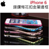 iphone 6 鑲鑽梅花扣金屬邊框 【銀/綠/粉/玫紅】 4.7吋