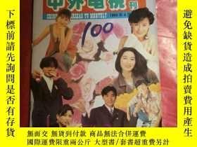 二手書博民逛書店中外電視罕見月刊 CHINA OVERSEAS TV MONTH