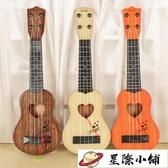 吉他 兒童玩具吉他男女孩尤克里里音樂玩具仿真彈奏寶寶益智仿真大號 星際小舖