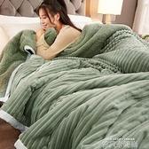 加厚三層毛毯被子羊羔絨雙層法蘭絨床單珊瑚絨冬季保暖小午睡毯子QM 依凡卡時尚