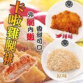 【海肉管家】卡啦雞腿排原味/辣味X1包(3片/包 100克±10%/片)