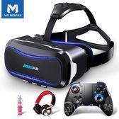 5代3d虛擬現實vr眼鏡 眼睛頭戴式游戲頭盔一體機【轉角1號】