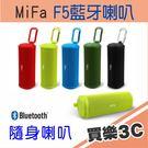 MiFa F5 戶外隨身 MP3藍芽喇叭,行動藍牙音響,支援 3D環繞音效/可插卡/附掛鈎/免持通話,海思代理