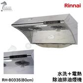 《林內牌》自動清洗+電熱除油排油煙機 RH-8033S(80cm)