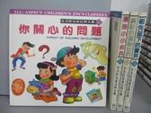 【書寶二手書T6/少年童書_PAU】你關心的問題_環保小小尖兵等_共4本合售_全方位兒童百科大典