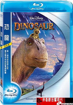 【停看聽音響唱片】 恐龍 Dinosaur