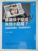 【書寶二手書T9/親子_CLI】誰讓孩子變成失控小惡魔?_王意中