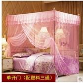 公主風蚊帳單開門1.8m床家用1.5加厚加密老式紋帳1.2米支架桿2米 星河光年DF