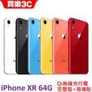Apple iPhone XR 手機 64G 【送 qi無線充電行動電源+空壓殼+玻璃保護貼】 24期0利率 6.1吋螢幕
