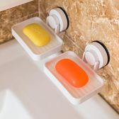 肥皂盒吸盤香皂盒壁掛式瀝水皂盒衛生間肥皂架 茱莉亞嚴選