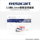 【可刷卡】Relacart 力卡 3.5mm公(雙聲道)轉6.3mm公(雙聲道) 音源線 彈簧線 公司貨 薪創數位