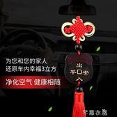 汽車掛件車內吊飾保平安符後視鏡掛飾高檔男士創意車載裝飾品吊墜 芊惠衣屋