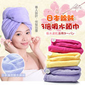 【Incare】日本棉絨3倍吸水頭巾-紫色(2入)