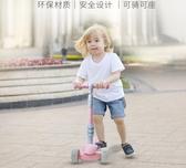 幼兒童滑板車1-2歲寶寶初學者可坐單腳男孩小孩3-6女孩四輪溜溜車 ATF米希美衣