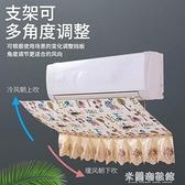 冷氣擋風板 空調出風口擋風板防直吹壁掛式通用嬰幼兒冷氣擋板月子導風遮風罩 618大促銷YYJ