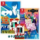送拳擊握把【全新夏日健身組】 NS Switch 減重拳擊 + Just Dance 舞力全開2020 【台中星光電玩】
