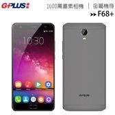 GPLUS F68+ (F68 Plus)(4G/64G) 5.5吋 6080mA大電池手機◆送KUBE可通話藍芽喇叭(價值$1490)