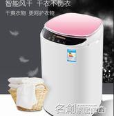 洗衣機 4.5/5.6KG全自動迷你家用寶寶洗衣機風乾殺菌嬰兒童洗衣機 名創家居DF