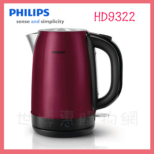 世博惠購物網◆PHILIPS飛利浦 1.7L不鏽鋼煮水壺 HD9322/HD-9322◆台北、新竹實體門市