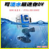 R3 迷你DV 密錄器針孔攝影機高清夜視Full HD 1080P  防水淺水拍照錄影機空拍機鏡頭行車紀錄器