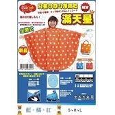 【海夫健康生活館】兒童日系斗蓬雨衣-全開式滿天星藍色 L