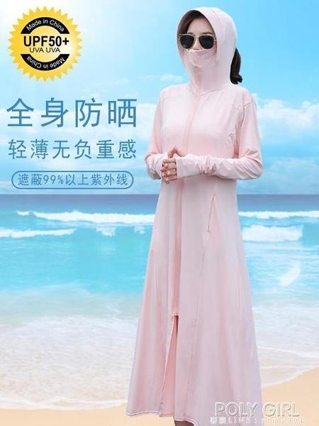 防曬衣女2021夏季新款長款過膝防曬服防紫外線冰絲透氣薄連帽外套 polygirl