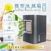 [強強滾]第三代 IDI 個人微型 冰風扇 水冷扇 隨身冷氣 殺菌過濾器 霧化器 桌上電風扇 空氣過濾器