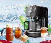 美式咖啡機家用全自動小型商用滴漏式迷你咖啡泡茶一體冰咖啡壺    《圖拉斯》